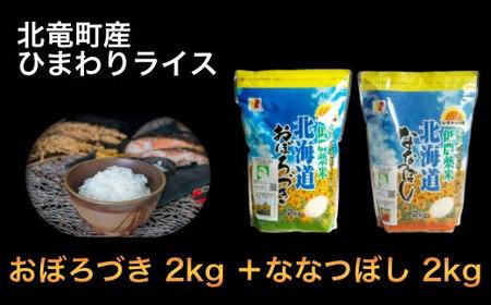 【0501】 【令和2年産】【お米4㎏】おぼろづき、ななつぼし 低農薬米