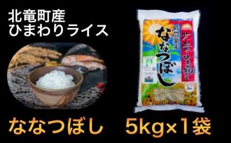 【0602】 【お米5㎏】 ななつぼし 低農薬米