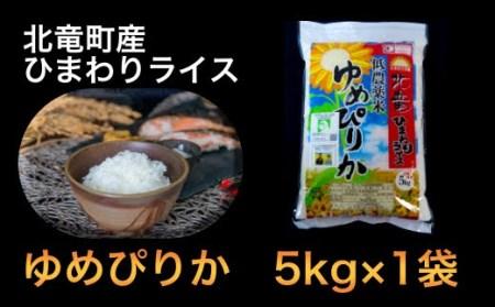 ゆめぴりか 低農薬米 5kg
