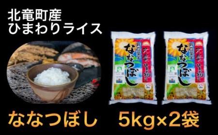 ななつぼし10キログラム低農薬米令和2年度産