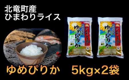 【1401】 【お米10㎏】 ゆめぴりか 低農薬米