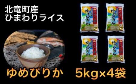 ゆめぴりか 低農薬米 20kg