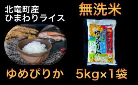 無洗米 ゆめぴりか 低農薬米 5kg