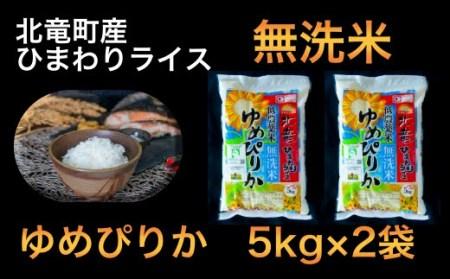【1601】 【無洗米10㎏】 ゆめぴりか 低農薬米