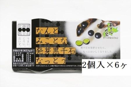 【0505】 黒千石発芽納豆