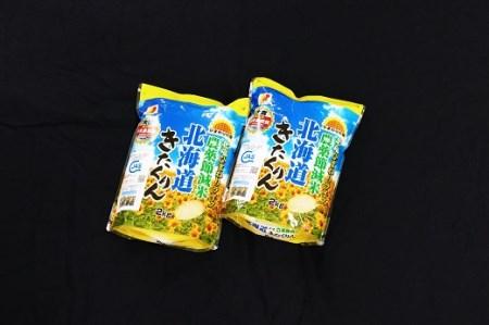 【0508】 お米4㎏ きたくりん