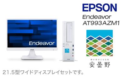 【ふるなび】EPSON Endeavor AT993AZM1