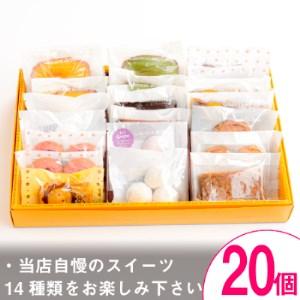 焼き菓子おまかせ20個Aセット【1061481】