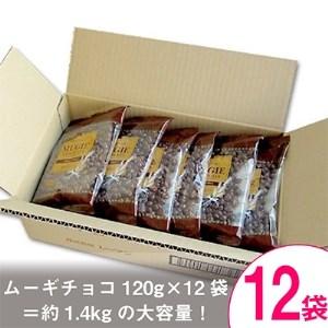 ムーギチョコレート120g×12袋【1089321】