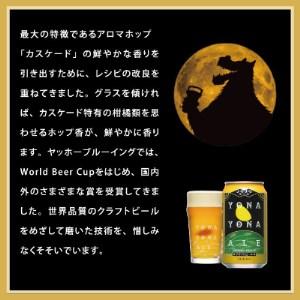 【よなよなエール】長野県のクラフトビール(お酒)24本 1ケース ヤッホーブルーイング ご当地ビール【1121530】