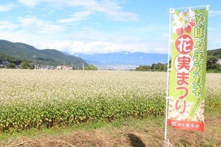 青木村限定タチアカネ蕎麦粉