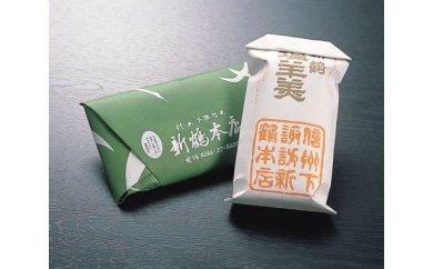 <銘菓>新鶴 塩羊羹