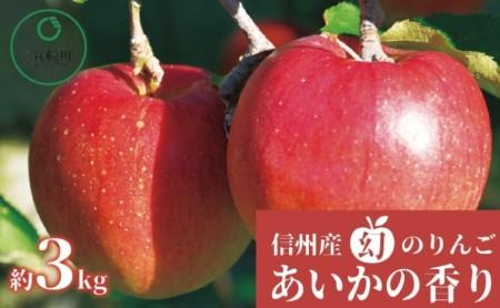 【幻のりんご】あいかの香り約3kg 信州生まれの数少ない希少なりんご