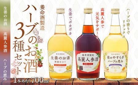養命酒製造ハーブのお酒3種セット