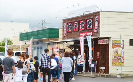 元祖信州味噌だれ餃子80個