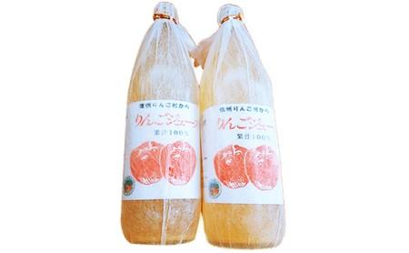 おひさまいっぱいりんごジュース 1000ml×2本