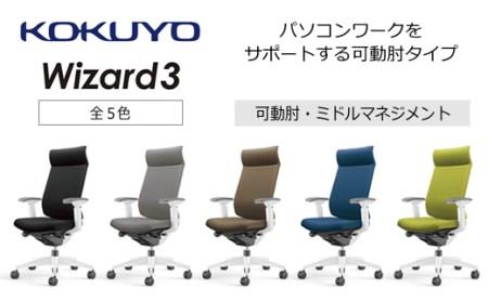 【ふるさと納税】コクヨ オフィスチェアー ウィザード3 ミドルマネージメント
