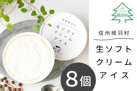 しぼりたて生乳100%『生ソフトクリームアイス』8個セット
