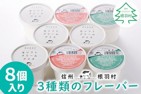 【8個セット】搾りたて生乳使用! 3種類のフレーバー 手作りアイス