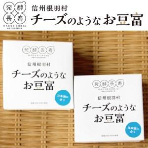 自家製!大杉豆富を使った『 チーズのようなお豆富 3箱』北海道産大豆100%使用