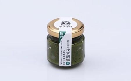 天龍村特産 あらびき ゆず胡椒 [青] 4個セット