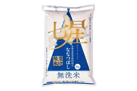 【2624-0105】【3ヶ月定期便】令和2年度ななつぼし無洗米 5kg×1袋
