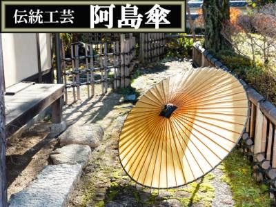 2-F01 阿島傘(番傘)