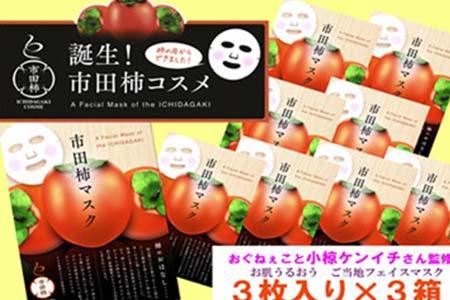 30-A70 市田柿コスメ第一弾!市田柿フェイスマスク