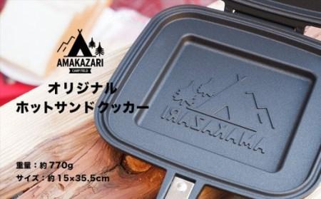 AMAKAZARI CAMP FIELD オリジナルホットサンドクッカー