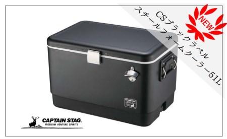 キャプテンスタッグ CSブラックラベル  スチールフォームクーラー51L