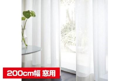 遮熱ミラーレースカーテン 200cm幅窓用