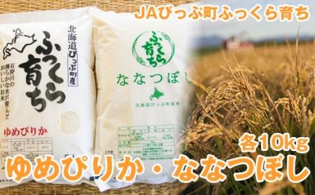 JAぴっぷ町 ゆめぴりか・ななつぼし精米 各10㎏セット 新米発送開始!