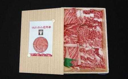【りんごで育った信州牛】焼肉用 約1kg