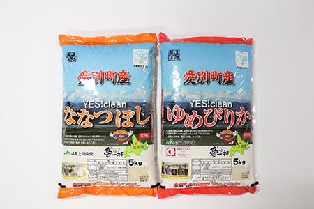 【A22309】愛別町産米(ななつぼし5kg&ゆめぴりか5kg)12ヶ月定期配送