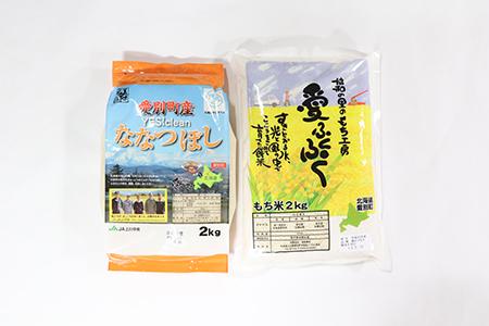 【A53213】愛別町産米(ななつぼし2kg&もち米2kg)