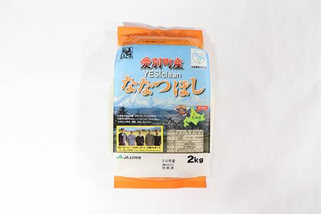 【A55215】愛別町産米(ななつぼし2kg&もち米1kg)