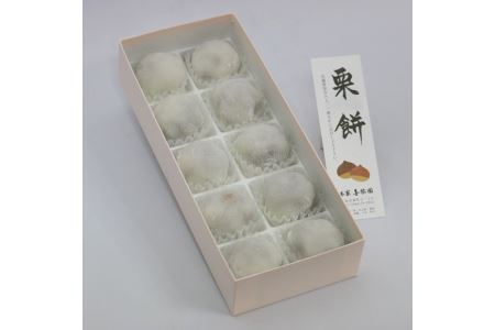 栗餅(栗が丸ごと1個入った栗大福) 10個
