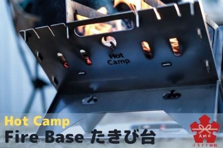 【Hot Camp】 Fire Base 焚き火台 Lサイズ