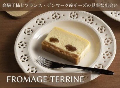 御菓子つちや『FROMAGE TERRINE』(フロマージュテリーヌ)