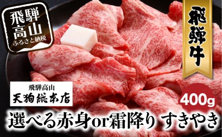 A5 飛騨牛 すきやき 400g 選べる 赤身 霜降り 黒毛和牛 肉 牛肉 飛騨高山 b536