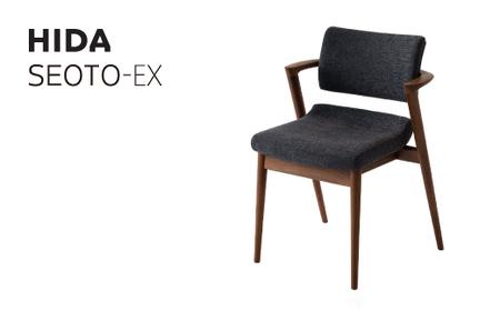 【飛騨の家具】 飛騨産業 立ち上がりたくない椅子 セミアーム(ウォルナット) TR3134