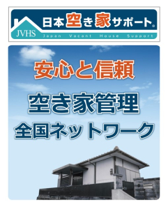 【お試し3ヶ月】空き家管理サービス(スタンダードプラン) e141