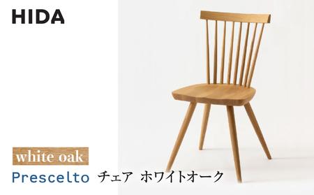 飛騨産業 Prescelto PS223 ホワイトオーク ウィンザーチェア 椅子 f171