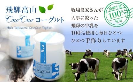 飛騨高山 CowCowヨーグルト ミニドリンクセット 8本 プレーン 旬のフルーツ 飲むヨーグルト b632
