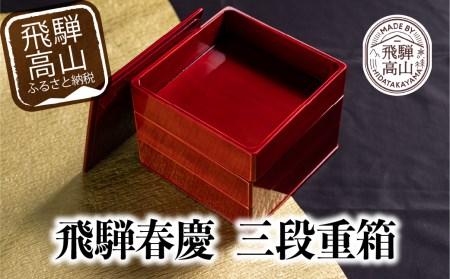 飛騨春慶 三段重 お重 おせち お祝い うるし塗 檜 ヒノキ 紅春慶 上品 伝統工芸品 e147