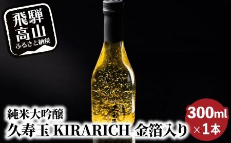 【金箔20倍】 純米大吟醸酒 「飛騨高山 久寿玉 KIRARICH(キラリッチ)」 b634