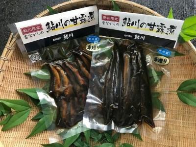 鮎の甘露煮、稚鮎の甘露煮セット  G11-02
