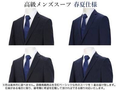 高級メンズスーツ【92 YA6】【細身体型 (YA体)】 春夏仕様 【色は選択できません】 D43-02