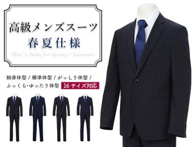 高級メンズスーツ【102BE7】【ゆったり体型 (BE体)】 春夏仕様 【色は選択できません】 D43-02