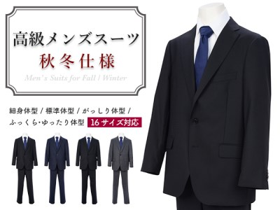 高級メンズスーツ【90 YA5】【細身体型(YA体)】 秋冬仕様  【色は選択できません】 D43-03